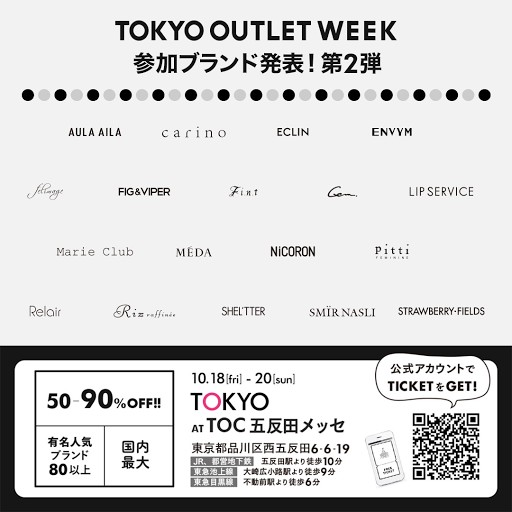 「TOKYO OUTLET WEEK 2019AW @TOKYO  第二弾ブランンド発表!!
